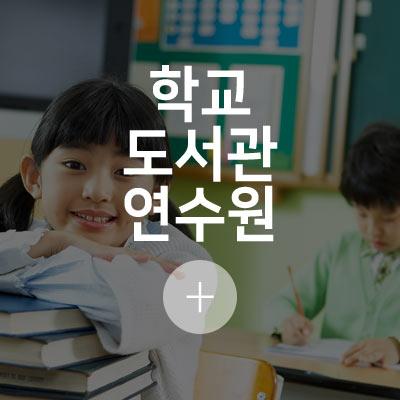 학교/도서관/연수원